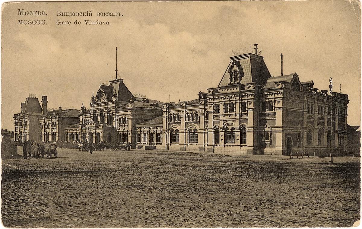 Старое фото рижского вокзала