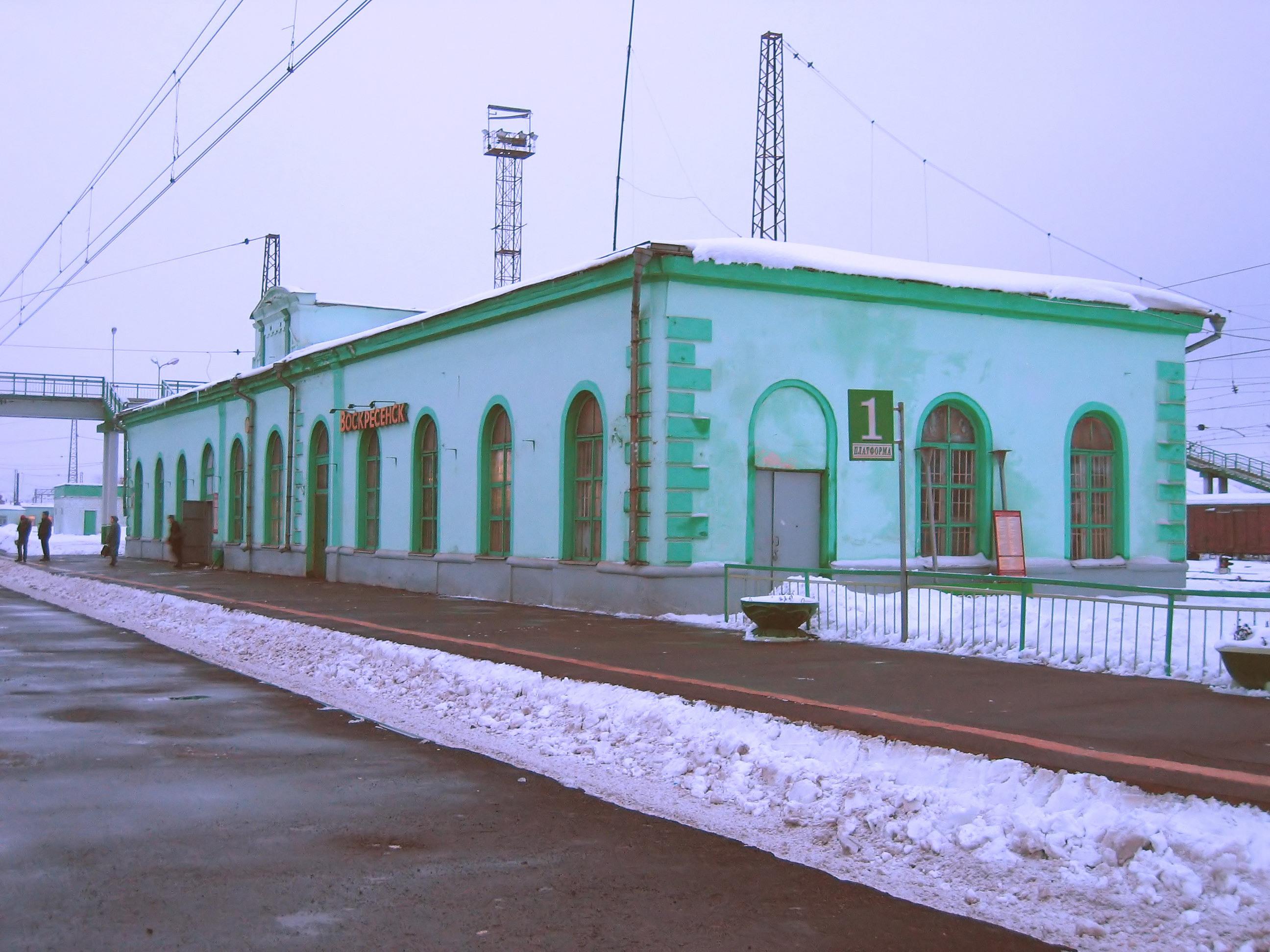 Вокзал города Воскресенск